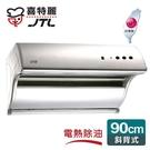 送基本安裝 喜特麗 抽油煙機 除油煙機 斜背式電熱除油排油煙機90cm JT-1733L