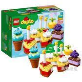 樂高積木樂高得寶系列10862我的一次慶祝LEGODUPLO積木玩具xw
