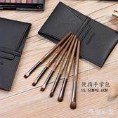 6支馬毛眼影化妝刷套裝眉粉刷暈染套刷配便攜包 DJ171『毛菇小象』