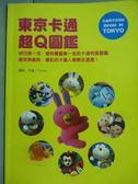 【書寶二手書T9/收藏_QKD】東京卡通超Q圖鑑_Pinko