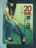 【書寶二手書T2/財經企管_NFS】20幾歲,就定位_水淼
