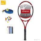 MJLTD碳復合網球拍初學訓練網球拍送訓練底坐網球TA7194【極致男人】