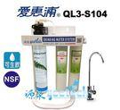 愛惠浦公司貨除鉛生飲淨水器QL3-S10...