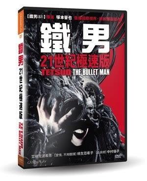 鐵男21世紀極速版DVD (購潮8)