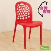 《DFhouse》大衛-曲線休閒椅-白色紅色