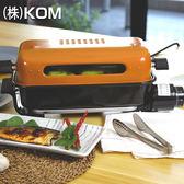 在家也能享受無煙燒烤/中秋節◈日式萬用燒烤機/燒烤神器/烤魚機【KOM】◈鉑晶國際生活◈
