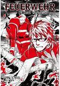 火人FEUERWEHR (首刷附錄版) 03完