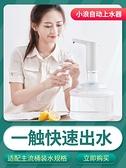 抽水器小浪TDS自動上水器桶裝水抽水器飲水機家用電動檢測水質【99免運】