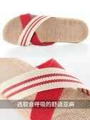 亞麻拖鞋夏季男女室內情侶家居防滑厚底居家用涼拖鞋 黛尼时尚精品