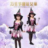 兒童萬聖節服裝 化妝舞會cosplay女巫婆服飾女童公主裙魔法女巫 nm9624【VIKI菈菈】