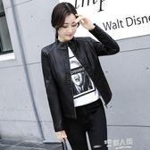 新款PU皮韓版黑色小皮衣女短款顯瘦百搭機車皮夾克皮外套 全館免運