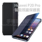 【原廠智能視窗】華為 HUAWEI P20 Pro 6.1吋 原廠視窗皮套/側掀背硬殼保護套/吊卡盒裝-ZW
