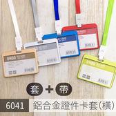 UHOO【套+鏈條搭配】6041 鋁合金證件卡套(橫)(藍/紅/綠/金/銀)識別證 員工證 悠遊卡 掛繩