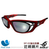 SABLE黑貂-運動眼鏡-近視極限運動強化防霧眼鏡 - 暗紅 隨運動變裝配備 防高衝擊防滯水 SP-802 +SP-02