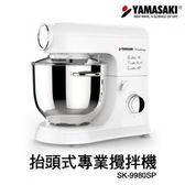 【YAMASAKI 山崎家電】抬頭式專業攪拌機 SK-9980SP《刷卡分期+免運》