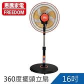 ◤惠騰◢16吋手動仰角360度旋轉立扇 FR-1668 軸承馬達風速強
