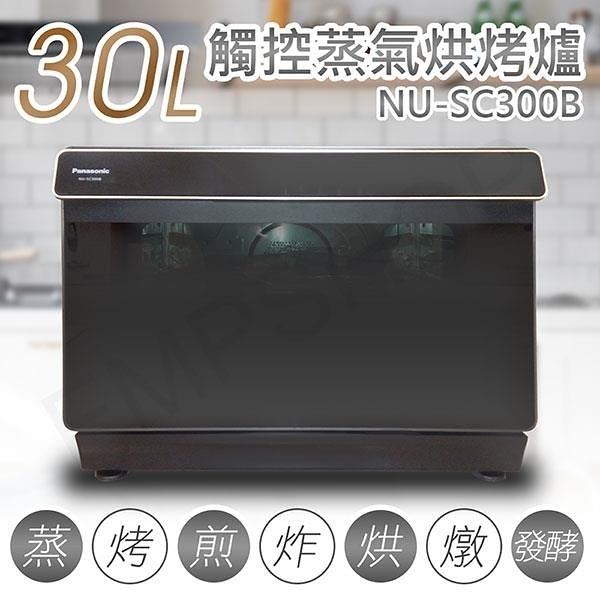 【南紡購物中心】【國際牌Panasonic】30L觸控蒸氣烘烤爐 NU-SC300B