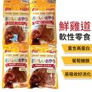 鮮雞道-軟性零食