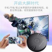 同屏器高清無線手機投屏器蘋果airplay安卓手機連接電視 露露日記