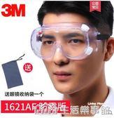 3M護目鏡防沖擊勞保電焊防護眼鏡防飛濺騎行透明防塵防風防沙防煙 生活樂事館