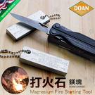 丹大戶外【DOAN】打火石/鎂塊 DOAN CARDED 起火石│生火│營火