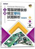 乙級電腦硬體裝修檢定學科試題解析|108啟用