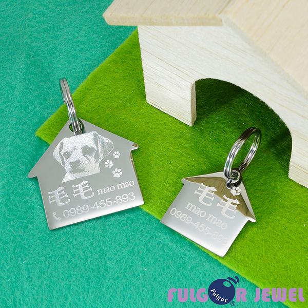 【Fulgor Jewel】 客製化寵物吊牌名牌 房子造型 西德鋼狗牌 免費雕刻單面(限文字)
