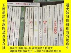 二手書博民逛書店罕見臺灣設計師不傳的私房祕技·天花板與地板設計500Y22687