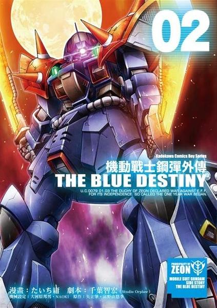 機動戰士鋼彈外傳THE BLUE DESTINY(2)