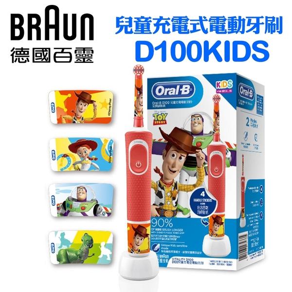 【Oral-B 歐樂B】玩具總動員充電式兒童電動牙刷 D100kids