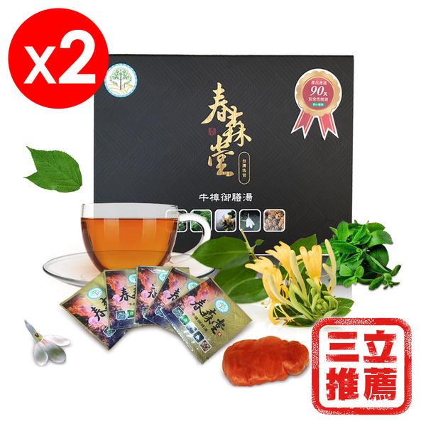 【春森堂】牛樟養生御膳湯(茶)2入-電電購