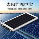 行動電源 50000MAH太陽能行動電源...