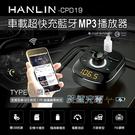HANLIN-CPD19 車用 新PD快...