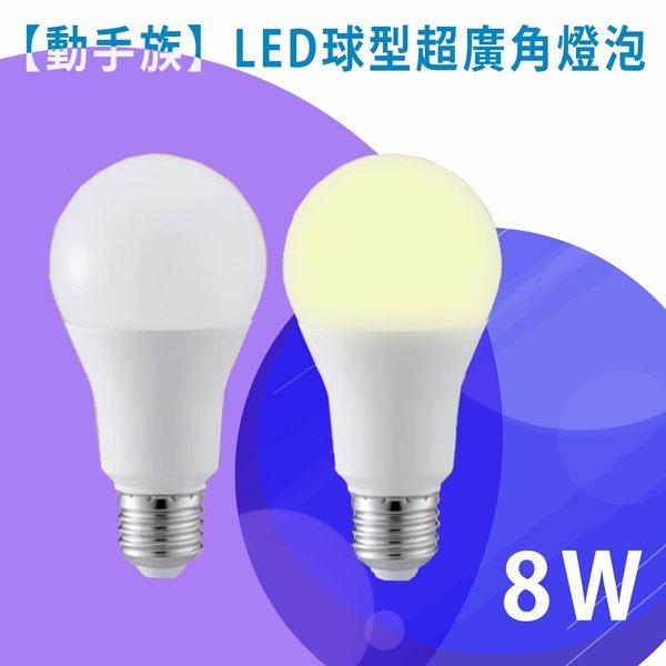 【動手族】8W 球型 LED超廣角燈泡-兩色
