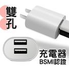 單孔 雙孔 旅充頭 台灣BSMI認證 手機充電 快充 充電插頭 美規 5V2A USB充頭 充電頭