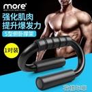 S型碳鋼俯臥撐支架胸肌臂肌體育用品家用健身器材俄挺俯臥撐架器 花樣年華