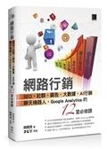 網路行銷:SEO‧社群‧廣告‧大數據‧AI行銷‧聊天機器人‧Google Analytics的12堂必..
