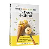 零失敗!低熱量的保鮮盒冰淇淋食譜:用微波爐在自家重現手作冰淇淋專賣店的極致美味