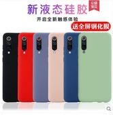 送鋼化膜 小米 9 9se 紅米 Note 7 手機殼 液態硅膠 純色 軟殼 保護殼 防摔 全包 透氣 防指紋 新潮