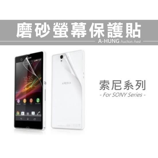 【SONY系列】磨砂霧面 螢幕保護貼 Z5 Z3+ Z3 Z 背貼 保護膜 貼膜 背面貼