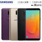 三星 SAMSUNG Galaxy J8 (J810) 前後 1,600 萬畫素鏡頭手機◆