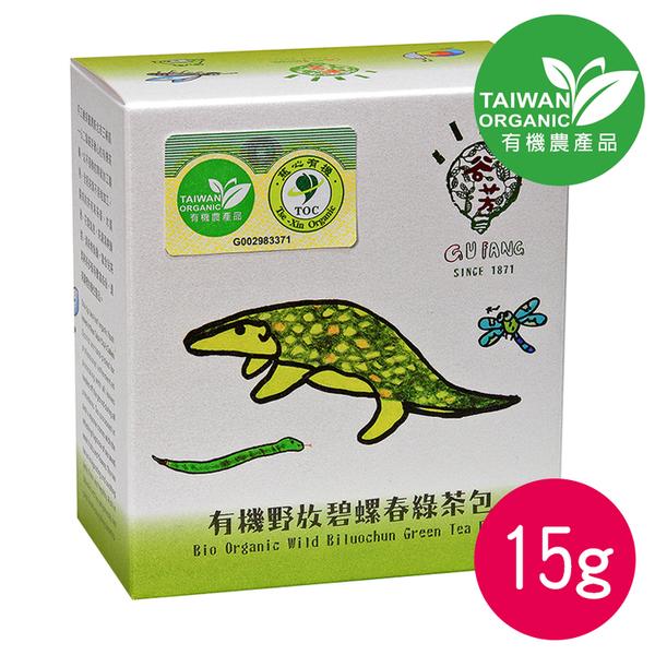 谷芳-有機野放碧螺春綠茶包(3gX5入)