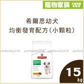寵物家族-【買一送三好禮】希爾思幼犬均衡發育配方(雞肉與大麥)小顆粒15kg