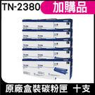 TN-2380 黑 原廠碳粉匣X10