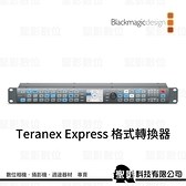 【BMD】BlackMagic Design Teranex Express 格式轉換器 TERANEXEXP12GDL《公司貨》