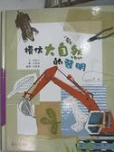 【書寶二手書T6/少年童書_DK6】模仿大自然的發明_金晥鬥