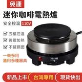 電熱爐摩卡壺煮咖啡爐小電爐110v 電磁爐溫控加熱爐