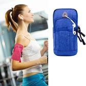 跑步手機臂包運動臂套男女通用戶外多功能健身手腕包防水臂帶臂袋 最後一天85折