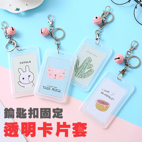 悠遊卡 信用卡 卡套 票卡 保護套 鑰匙圈 透明 鈴鐺 鑰匙扣 工作證 吊飾 學生卡 通行卡 BOXOPEN