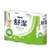 【舒潔】 捲筒衛生紙280張(6卷x12串/組)-箱購【艾保康】